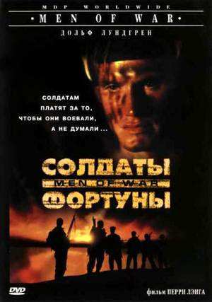 Солдаты фортуны / Men of War
