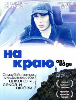 На краю / On the Edge