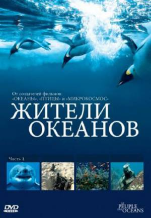 Жители океанов / Kingdom of the Oceans
