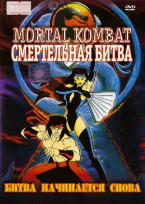 Смертельная битва / Mortal Kombat: Defenders of the Realm