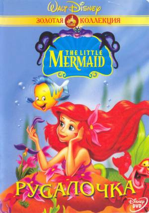Русалочка / The Little Mermaid