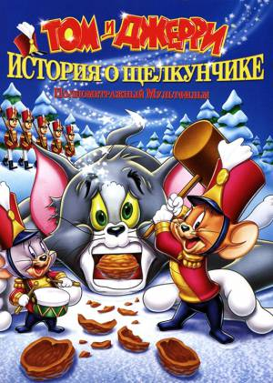 Том и Джерри: История о Щелкунчике (видео) / Tom and Jerry: A Nutcracker Tale