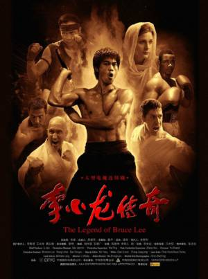 Легенда о Брюсе Ли / Li Xiao Long chuan qi / The Legend of Bruce Lee