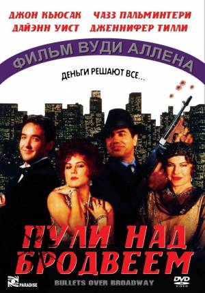 Пули над Бродвеем / Bullets Over Broadway