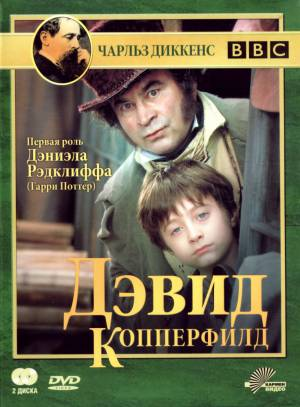 Дэвид Копперфилд (ТВ) / David Copperfield