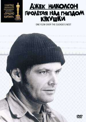 Пролетая над гнездом кукушки / One Flew Over the Cuckoos Nest
