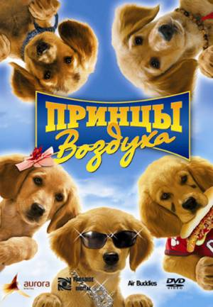 Принцы воздуха (видео) / Air Buddies