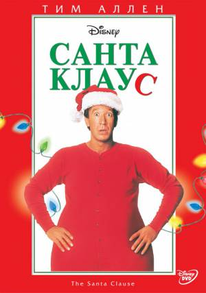 Санта Клаус / The Santa Clause