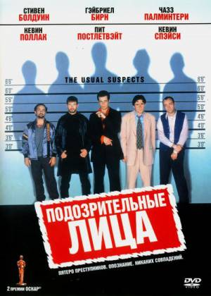 Подозрительные лица / The Usual Suspects