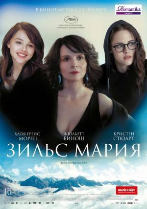 Зильс-Мария / Clouds of Sils Maria