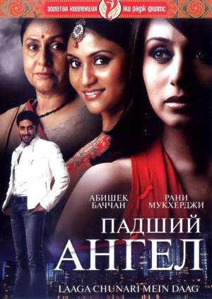 Падший ангел / Laaga Chunari Mein Daag: Journey of a Woman
