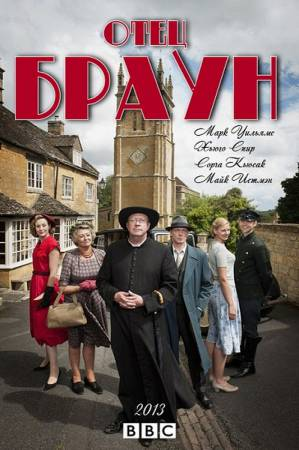 Отец Браун / Father Brown