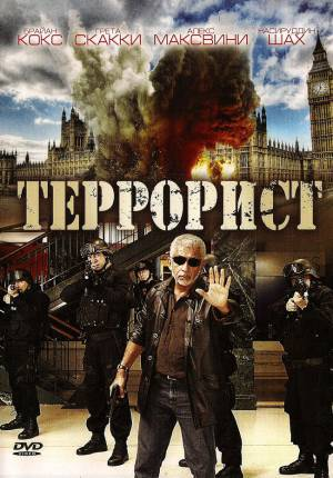 Террорист / Shoot on Sight