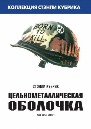 Цельнометаллическая оболочка / Full Metal Jacket