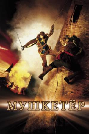 Мушкетер / The Musketeer