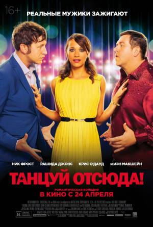 Танцуй отсюда! / Cuban Fury
