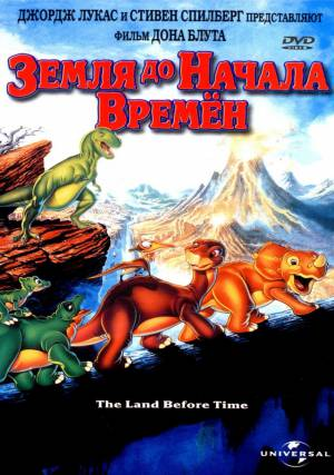 Земля до начала времен / The Land Before Time