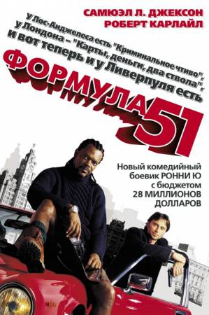 Формула 51 / The 51st State