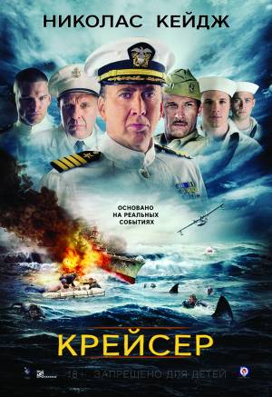Крейсер / USS Indianapolis: Men of Courage