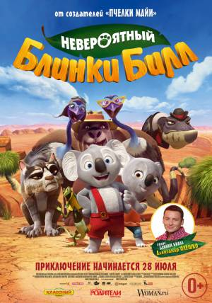 Невероятный Блинки Билл / Blinky Bill the Movie