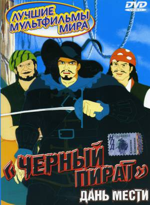 Черный пират / The Black Corsair