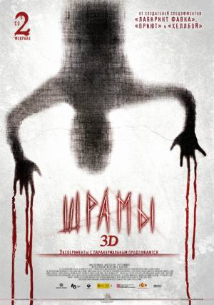 Шрамы 3D / Paranormal Xperience 3D