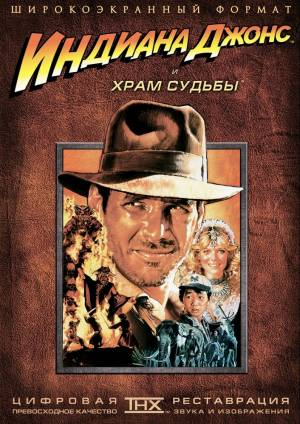 Индиана Джонс и Храм судьбы / Indiana Jones and the Temple of Doom