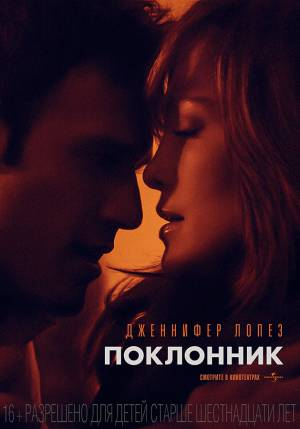 Поклонник / The Boy Next Door