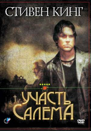 Участь Салема (ТВ) / Salems Lot