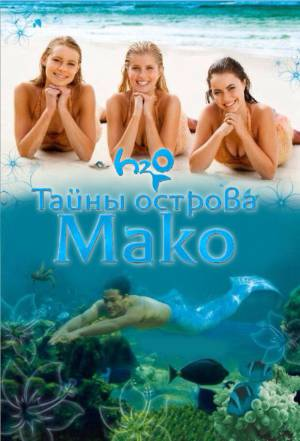Тайны острова Мако / Mako Mermaids