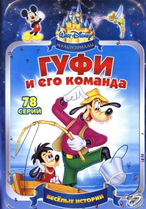 Гуфи и его команда / Goof Troop
