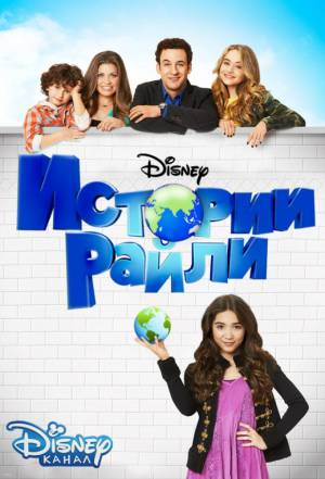 Истории Райли / Girl Meets World