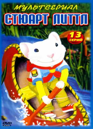 Стюарт Литтл / Stuart Little