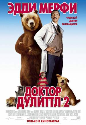 Доктор Дулиттл 2 / Dr. Dolittle 2