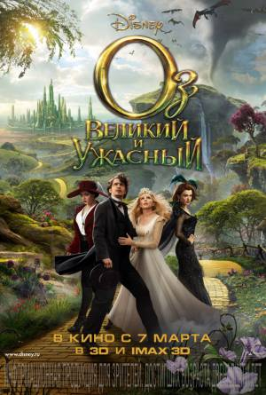 Оз: Великий и Ужасный / Oz the Great and Powerful