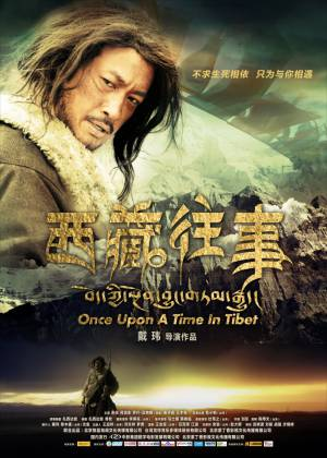 Однажды в Тибете / Once Upon a Time in Tibet