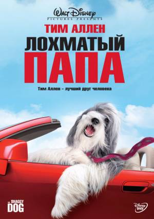 Лохматый папа / The Shaggy Dog