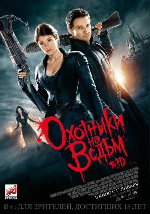 Охотники на ведьм (расширенная версия) / Hansel & Gretel: Witch Hunters (Unrated)