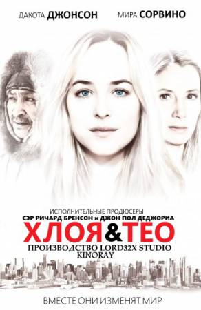Хлоя и Тео / Chloe and Theo