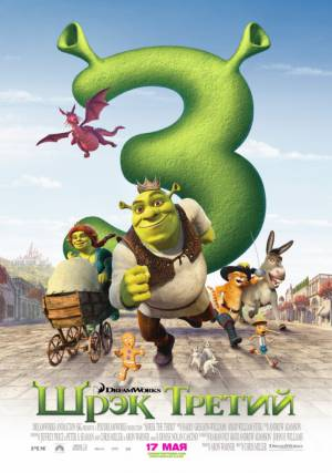 Шрэк Третий / Shrek the Third