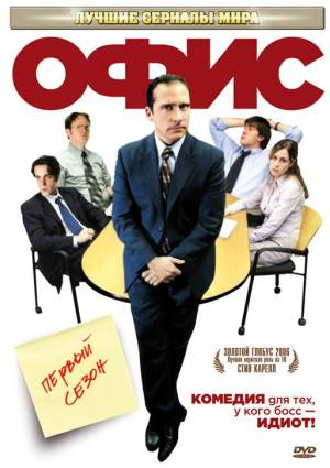Офис / The Office