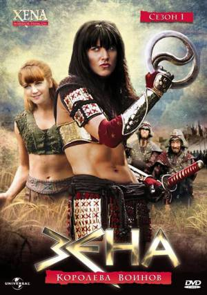 Зена – королева воинов / Xena: Warrior Princess