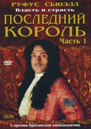 Последний король / Charles II: The Power & the Passion
