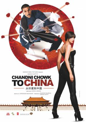 С Чандни Чоука в Китай / Chandni Chowk to China