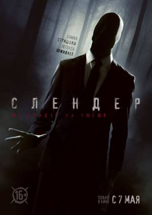 Слендер / Always Watching: A Marble Hornets Story