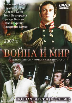 Война и мир / War and Peace