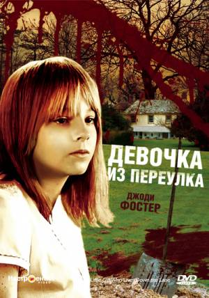 Девочка из переулка / The Little Girl Who Lives Down the Lane