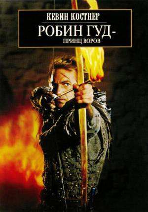 Робин Гуд: Принц воров / Robin Hood: Prince of Thieves
