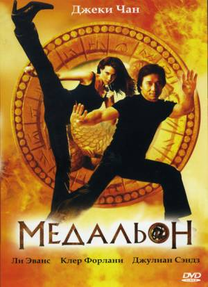 Медальон / The Medallion