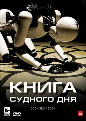 Книга Судного дня / Doomsday Book